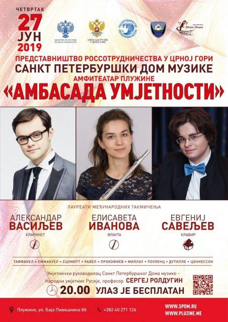 """""""Амбасада умјетности"""": сезона ће се завршити концертом у Црној Гори"""